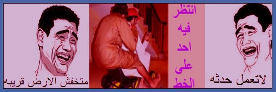 منتدى النكت العربية