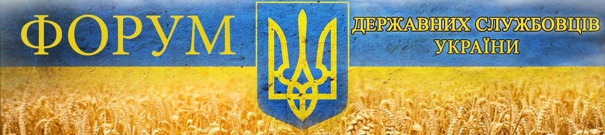Форум державих службовців України