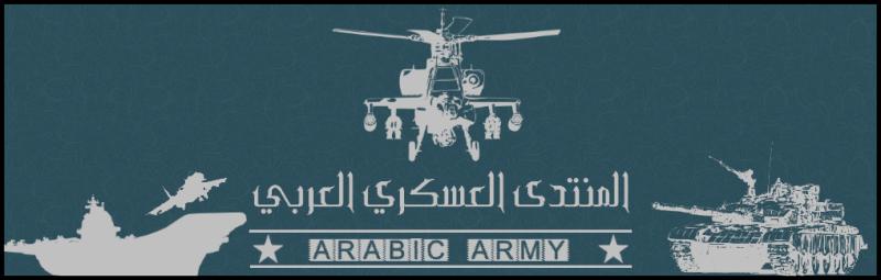 المنتدى العسكري العربي