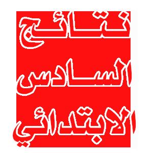 نتائج صف السادس الابتدائي الدور الاول 2014 محافظة واسط