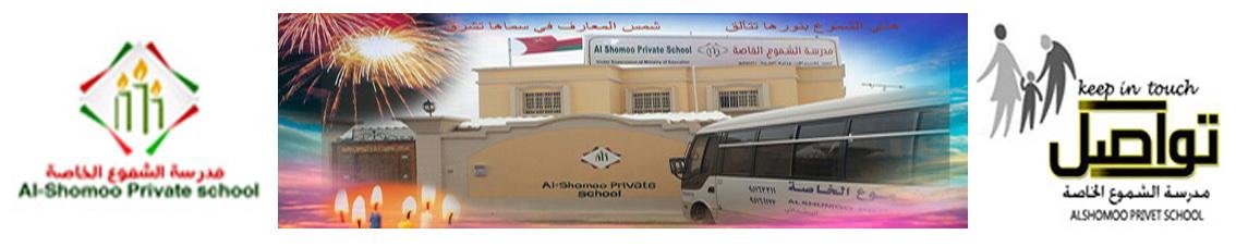منتديات مدرسة الشموع التعليمية Alshomoo school Educational Forum