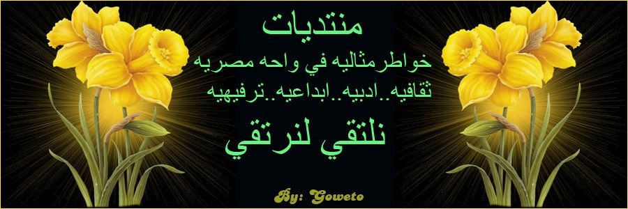 منتديات خواطر مثاليه في واحه مصريه