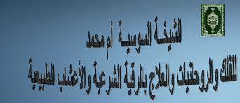 شيخة المغربية الكبيرة ام محمد السوسية00212658566602