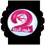 اناشيــد | قناة طيور الجنة