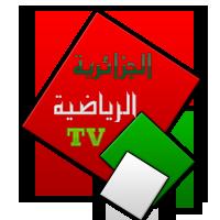 شبكة الجزائرية الرياضية