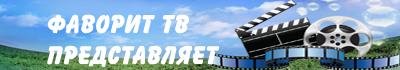 Фаворит ТВ представляет