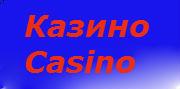 Казино (Casino) - играть в онлайн казино в интернете