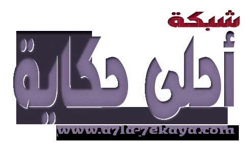 تبادل اعلانات مع منتديات احلى حكاية 1