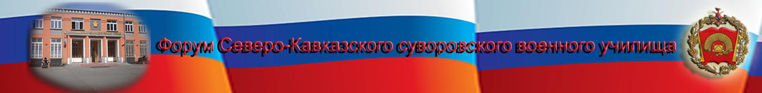 Форум СКСВУ