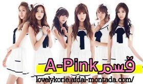 قسم A-pink