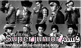 قسم Super junior