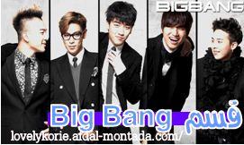 قسم Big Bang