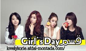 قسم Girl's Day