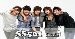 قسم SS501