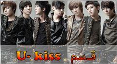 قسم U-Kiss