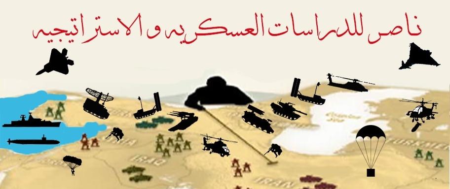 مركز ناصر للدراسات العسكرية و الاستراتيجية