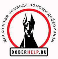 Московская команда помощи доберманам