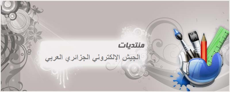 منتدى الجيش الإلكتروني العربي الجزائري