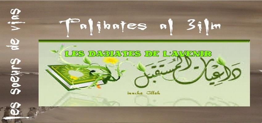 talibates al 3ilm